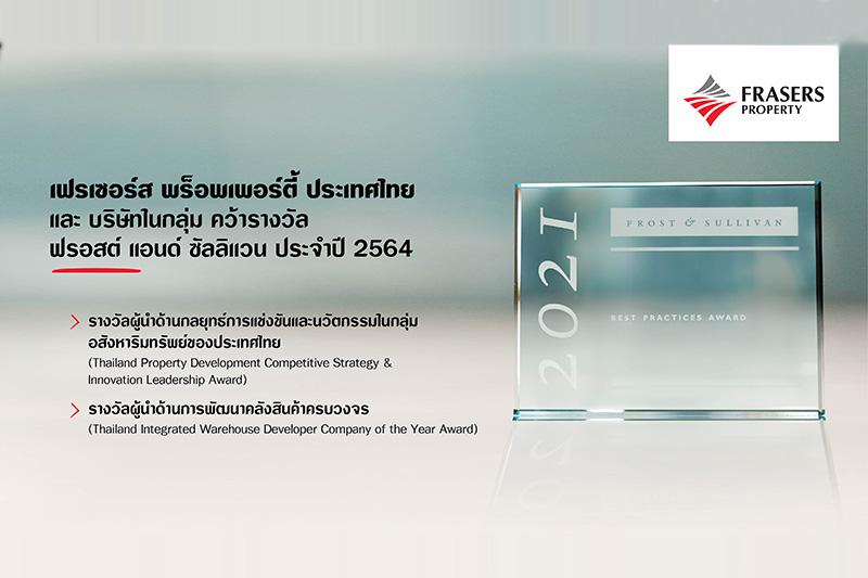 เฟรเซอร์ส พร็อพเพอร์ตี้ ประเทศไทย และบริษัทในกลุ่ม คว้ารางวัล ฟรอสต์ แอนด์ ซัลลิแวน ประจำปี 2564 จากความโดดเด่นด้านนวัตกรรมและความเป็นเลิศด้านการดำเนินงาน พร้อมธุรกิจดาต้าเซ็นเตอร์ระดับไฮเปอร์สเกลที่น่าจับตามอง